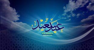 صورة تهنئة بالعيد , خلفيات مكتوب عليها تهنئات عيد الفطر مبارك