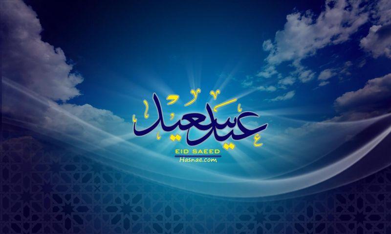 صور تهنئة بالعيد , خلفيات مكتوب عليها تهنئات عيد الفطر مبارك