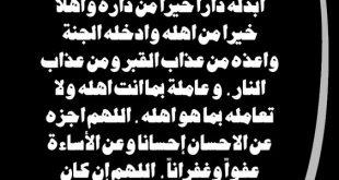 صورة كلام حزين عن الموت , صور كلمة عن المتوفي و الدعاء ليه مصور