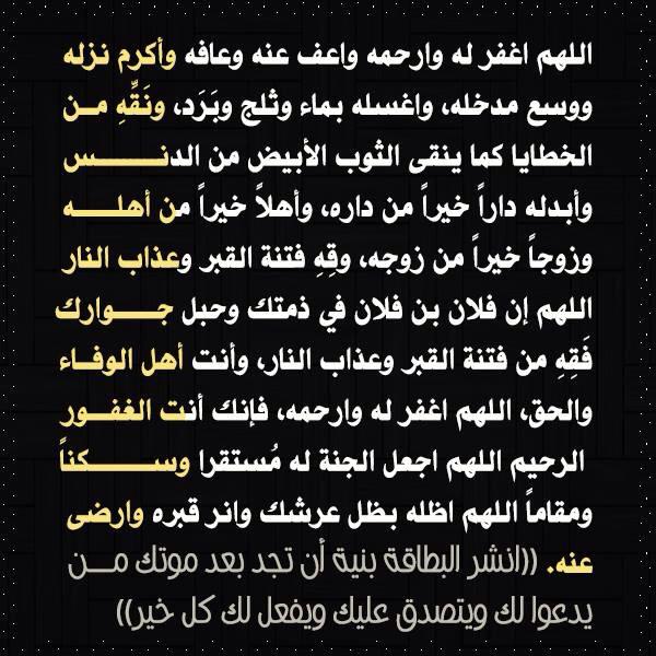 كلام حزين عن الموت صور كلمة عن المتوفي و الدعاء ليه مصور عالم ستات