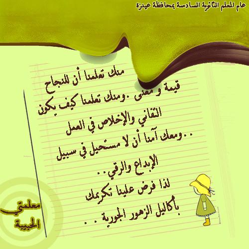رسالة شكر للمعلم صور عليها عبارات شكرا لكل معلم فاضل عالم ستات