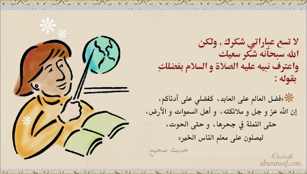 صورة رسالة شكر للمعلم , صور عليها عبارات شكرا لكل معلم فاضل