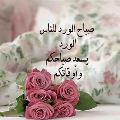 صورة رسائل صباح الحب , خلفيه الي الاحبه عليها كلمه صباحيه