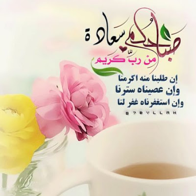 صورة كلمات صباحية جميلة , صور متنوعه فيها كلام عن الصباح