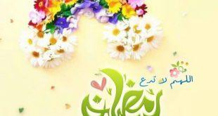 صورة مسجات رمضان , احلى رسالة مكتوب فيها كلمات لشهر رمضان