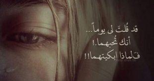 صورة عبارات زعل وعتاب , كلام عن الضيق و الحزن