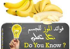 صور ماهي فوائد الموز , ماذا نستفيد من فاكهة الموز؟
