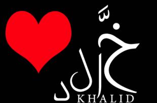صورة صور اسم خالد , خلفيات لكتابه اسم خالد
