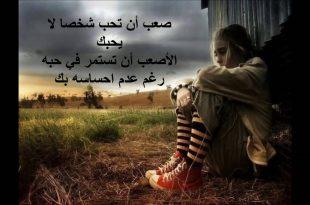 صورة كلام حزين عن الحب , الم الفراق ونهاية الغرام جمل وصور