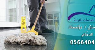 صورة شركة تنظيف بالدمام , وكالة اعمال نظافه