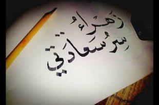 صورة صور اسم زهراء , اقرب الاسامي الجميله للقلب بالصور