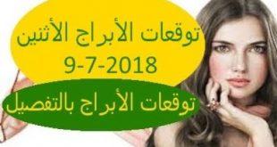 صور ابراج الحظ اليوم , توقعات الابراج 9/7/2019 الاثنين