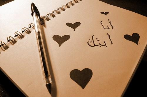 صورة انا احبك , اجمل زخرفات كلمة احبك