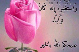 صورة احلى صباح الخير , صبحكم الله بكل جميل