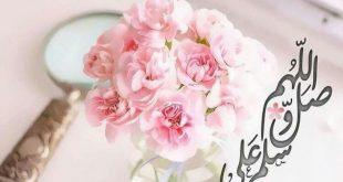 صورة كلمات حلوه , الصلاة والسلام عليك يا رسول الله