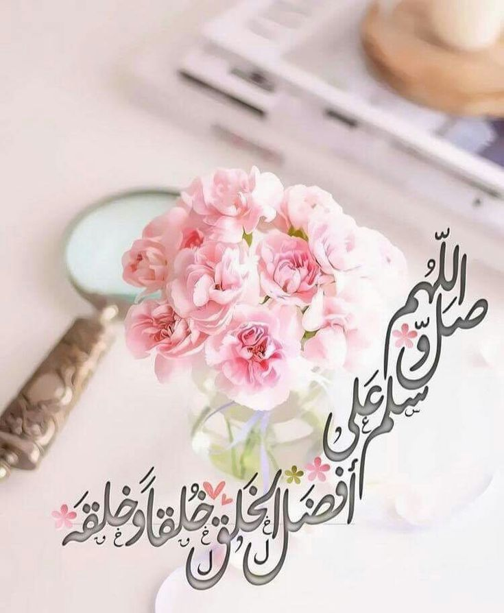 كلمات حلوه الصلاة والسلام عليك يا رسول الله عالم ستات