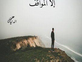 صورة كلام حزين عن الحياة , اقوال العقلاء عن الحياة الدنيا