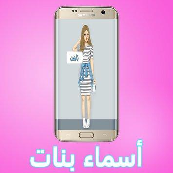 صورة اسماء بنات جديدة , اسماء بنات اسلامية 2019