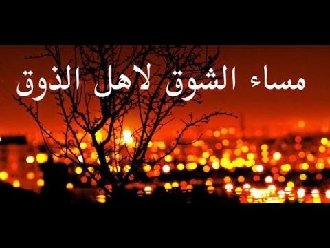 صورة مساء الشوق , مساء الشوق لاهل الذوق