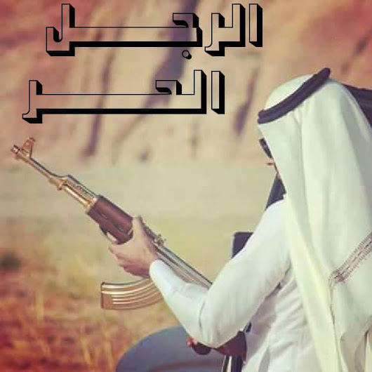 صورة قصيدة مدح في رجل شهم , نبع الشهامة والكرم