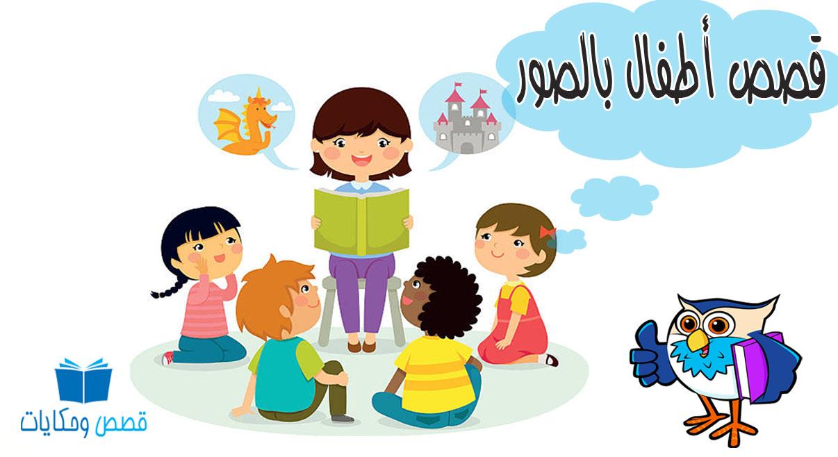 صور قصص قصيرة للاطفال , قصة الحياء قصص اطفال