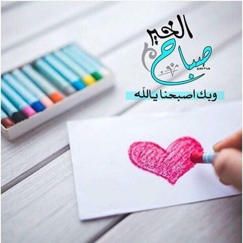 صورة احلى صباح للحبيب , صباح الانوار حبيبى
