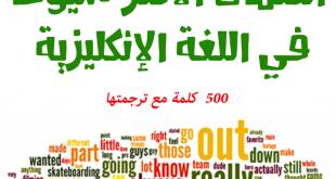 صور كلمات انجليزيه , 500 كلمة انجليزية مهمة
