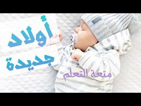 صورة اسامي اولاد 2019 , اسماء اسلامية للاولاد ومعناها