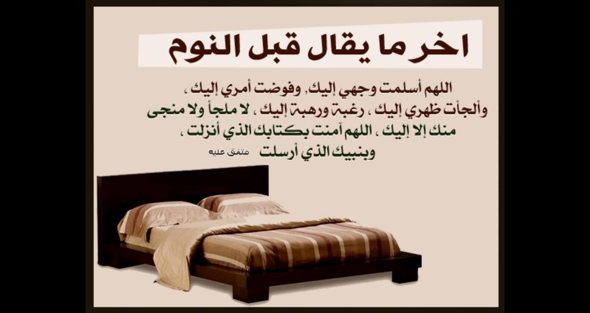صور ادعية النوم , صور ادعية واذكار النوم
