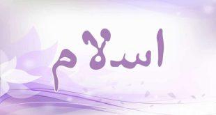 صور معنى اسم اسلام , اسلام اسم على مسمى