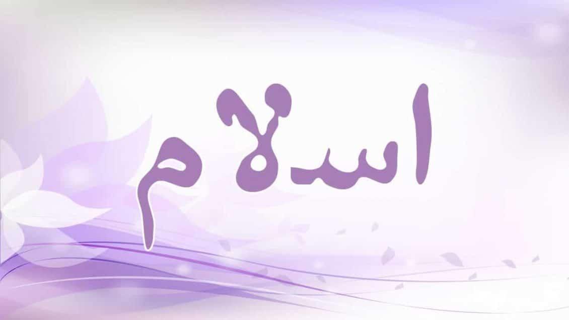 صورة معنى اسم اسلام , اسلام اسم على مسمى
