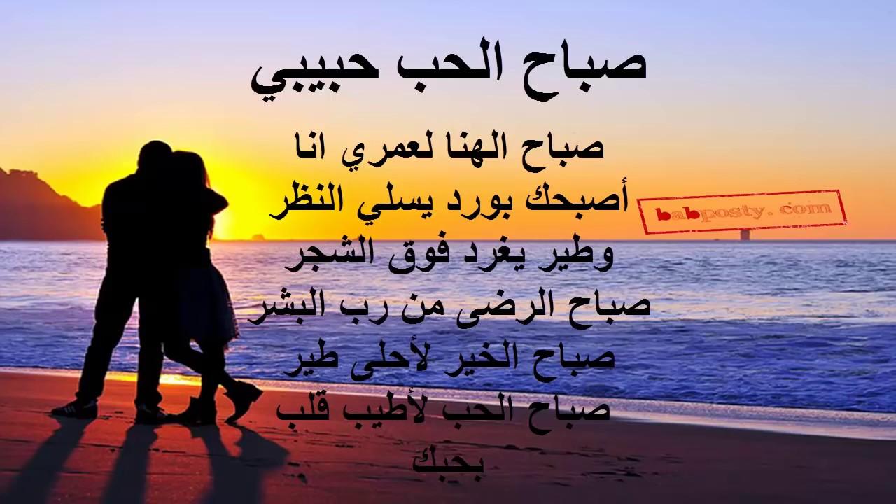 صورة شعر صباح الخير حبيبتي , اجمل شعر لاحلى صباح