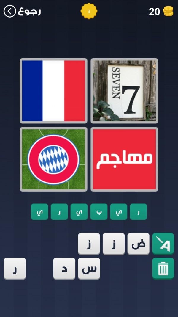 صورة حلول اربع الصور 6 حروف , لعبة الكلمات من 6 حروف