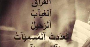 صورة كلمات شعر فراق , كلمة شعر عن الفراق