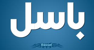 صور اسم باسل بالانجليزي , صور باسم بالانجليزي
