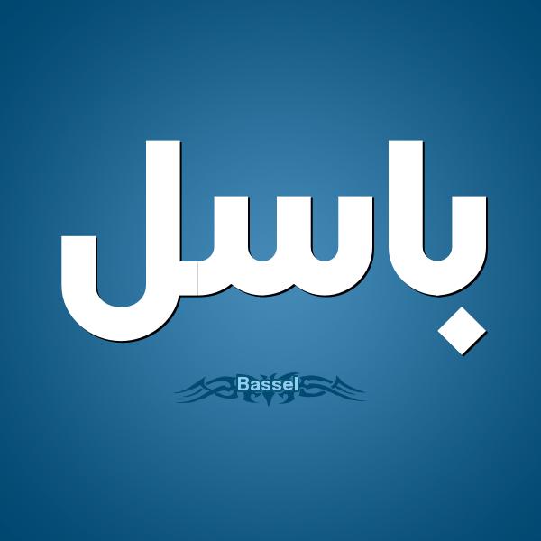 صورة اسم باسل بالانجليزي , صور باسم بالانجليزي