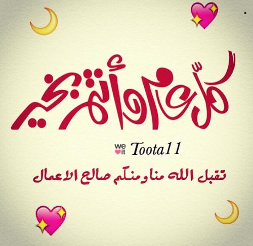 صورة برقية تهنئة بعيد الفطر المبارك , كارت تهنئة بعيد الفطر المبارك