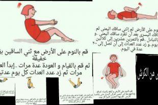 صورة افضل طريقة للتخلص من الكرش , وصفات لتخسيس دهون البطن