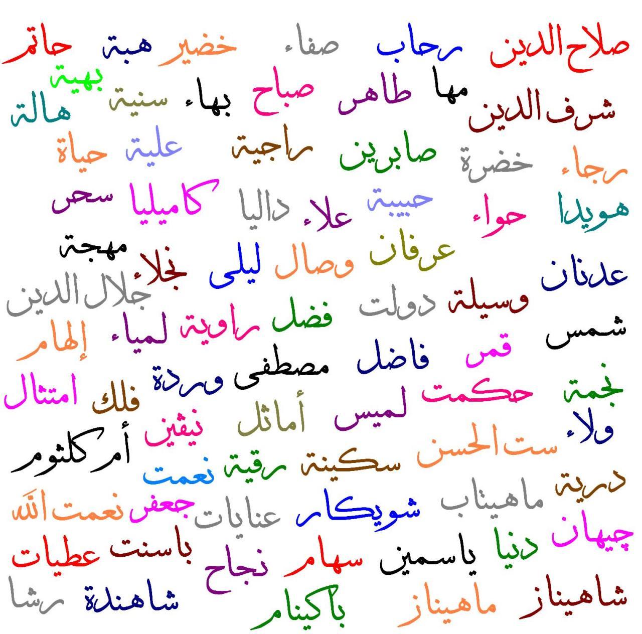 صورة معنى الاسماء البنات , صفات اسماء البنات