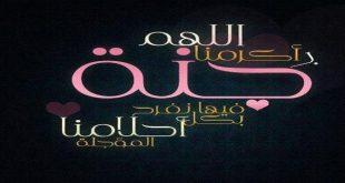 صور اسماء اسلاميه للفيس , صور اسماء اسلامية للفيس