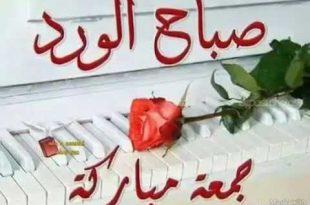 صورة صور جمعة مبارك , جمعة طيبة و صورها