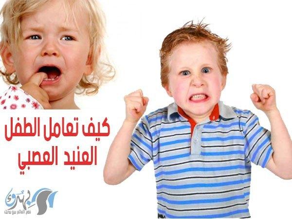 صورة الطفل العصبي , كيفيه التعامل مع الطفل العصبي