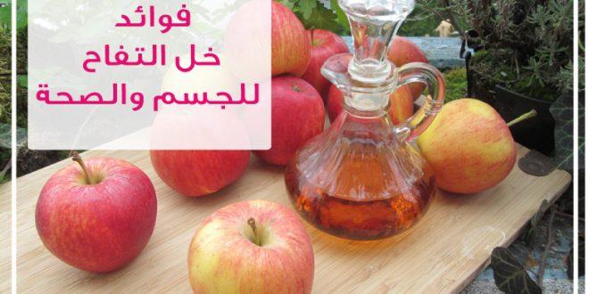 صور خل التفاح وفائدته , فوائد في لف القدمين بجوارب مبلول بالخل