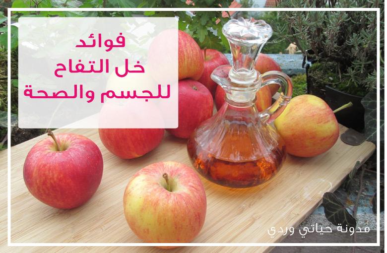 صورة خل التفاح وفائدته , فوائد في لف القدمين بجوارب مبلول بالخل