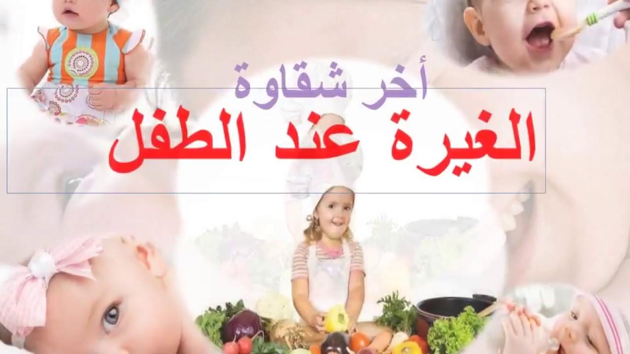 صور مشكلات وحلول ' الغيره عند الاطفال وعلاجها
