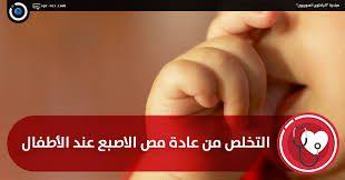 صورة مشكلات وحلول ' عاده مص الاصبع وعلاجها
