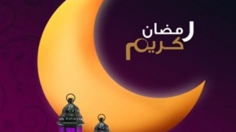صورة مهمه : ملاحظات مهمه في رمضان