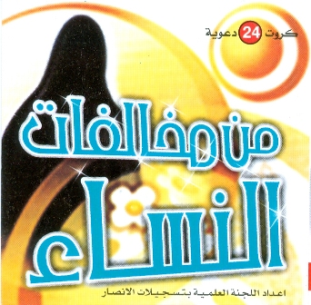 صورة رمضان ' من مخالفات بعض النساء في رمضان