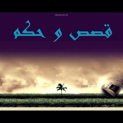 صورة قصص وحكم 'قصه وحكمه قصيره