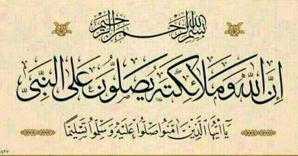 صورة فضائل الاعمال , فضل الصلاه علي النبي صلي الله عليه وسلم